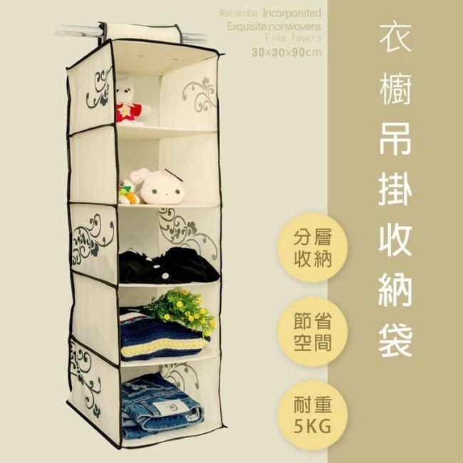 【dayneeds】多功能五格不織布衣櫥吊掛袋-米白2入