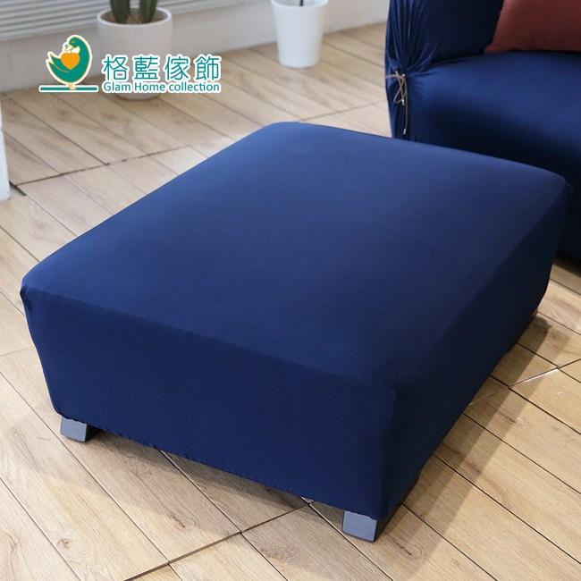 【格藍傢飾】典雅涼感彈性腳椅套-寶藍(小)