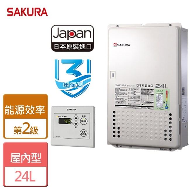 【SAKURA櫻花】日本進口智能恆溫熱水器24L-SH-2480-天然天然