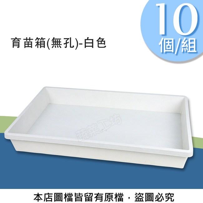 育苗箱(無孔)-白色(育苗盤.芽菜箱.可當四方型栽培盆端盤)10個/組