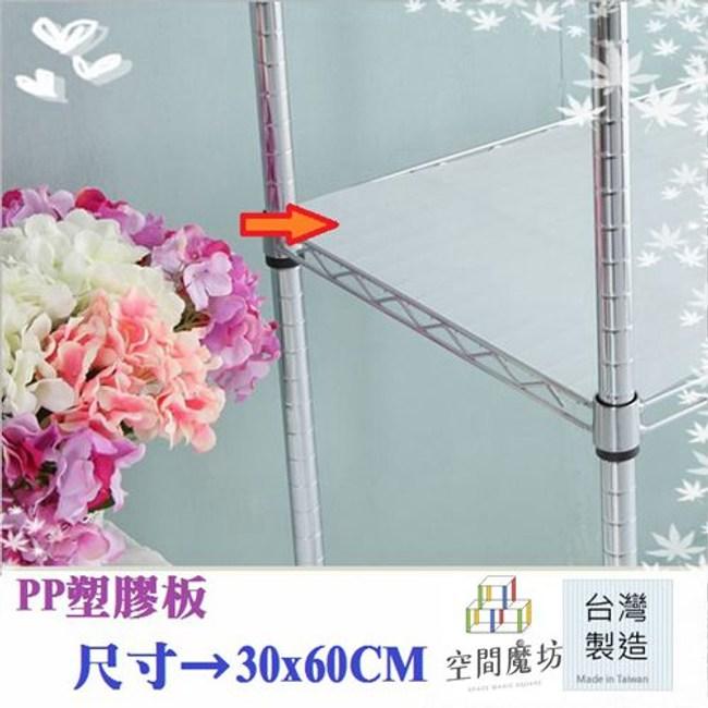【空間魔坊】30x60公分 PP塑膠板 四入【波浪架 鐵力士架專用】