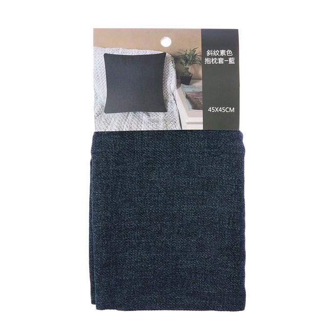 斜紋素色抱枕套45x45cm -藍