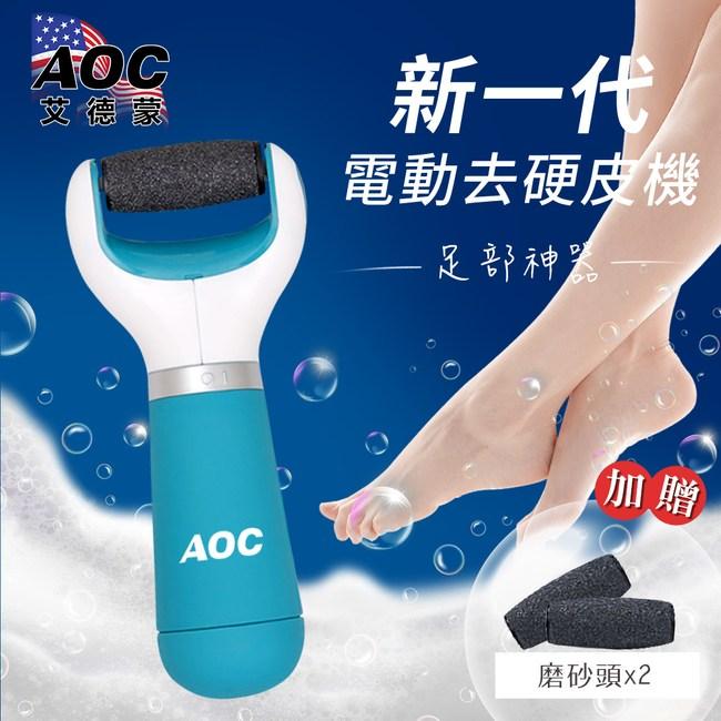 【AOC 艾德蒙】電動去硬皮機去腳皮機磨腳皮機
