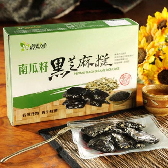 穀粒珍.南瓜籽黑芝麻糕 (120g/盒,共2盒)