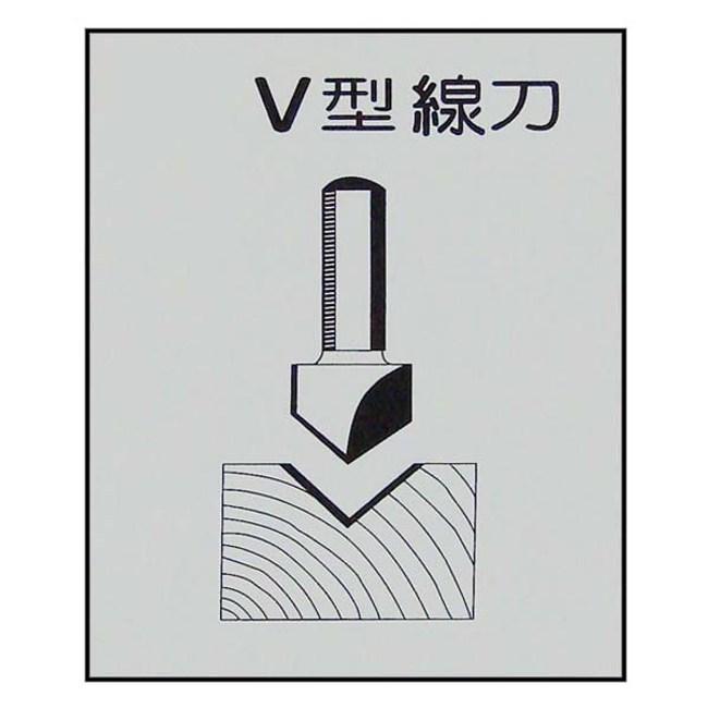V型線刀6柄×2分-矽酸鈣板用