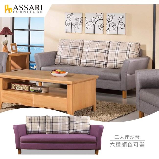 ASSARI-米蘭典藏舒適靠背三人貓抓皮沙發(196cm)土黃咖6701