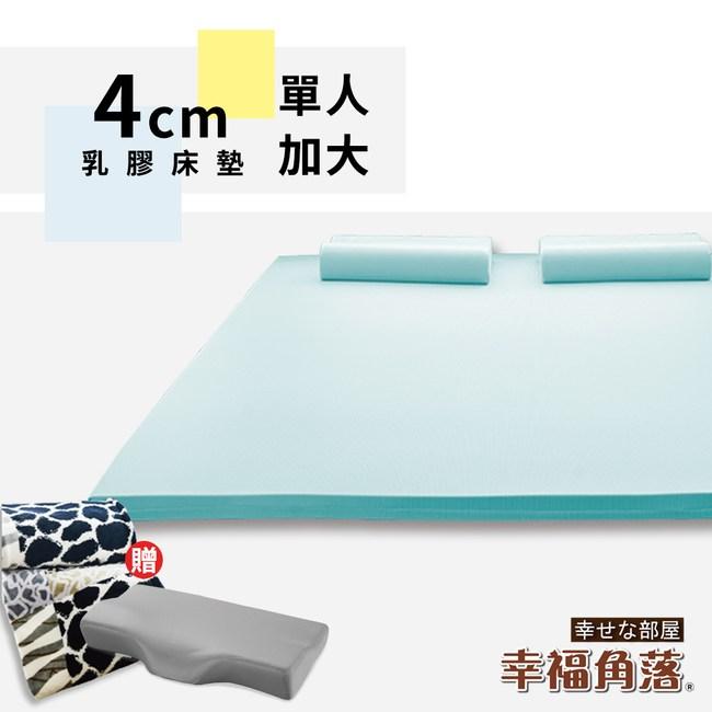 幸福角落 日本大和防蹣抗菌布套4cm厚Q彈乳膠床墊超值組-單大3.5尺水湖藍