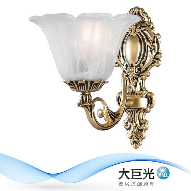 【大巨光】古典風1燈壁燈_E27(BM-22485)