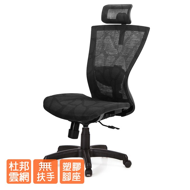 GXG 高背全網 電腦椅 (無扶手) TW-81X5 EANH#訂購備註顏色