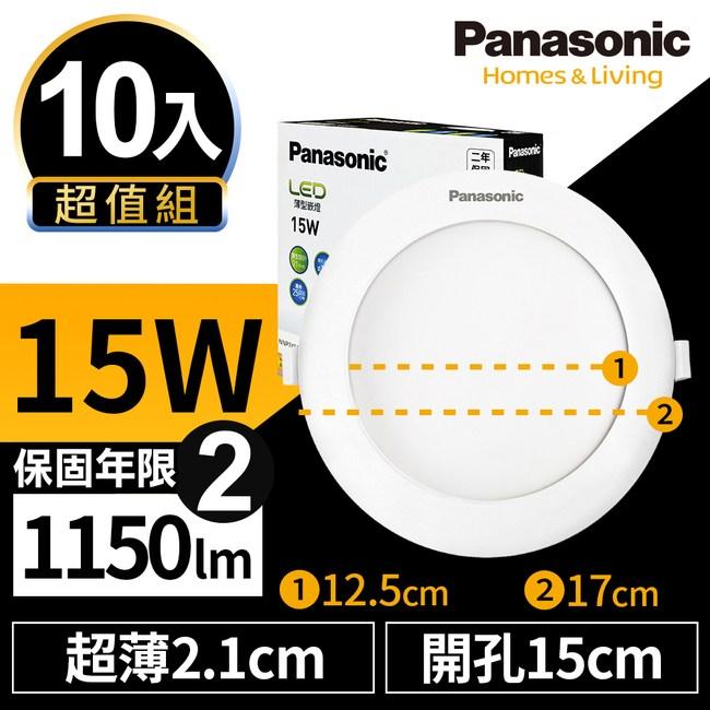 Panasonic 10入組LED 薄型 15W 15cm崁燈 全電壓白光6500K 10