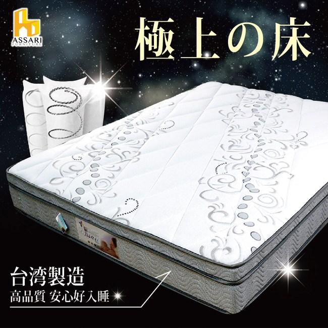 ASSARI-奧斯卡2cm乳膠蜂巢獨立筒床墊(單大3.5尺)