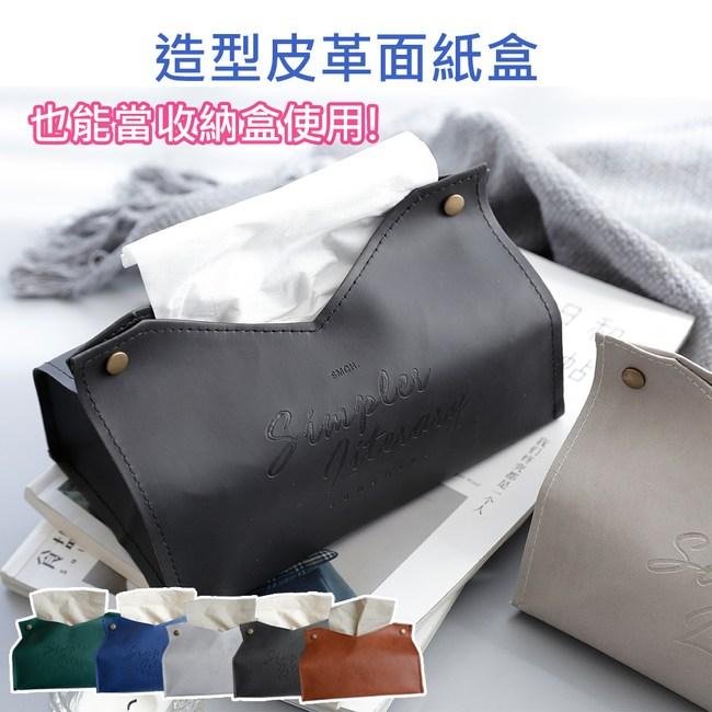 【三房兩廳】北歐皮革優質面紙盒/紙巾盒/衛生紙/置物收納(黑色)