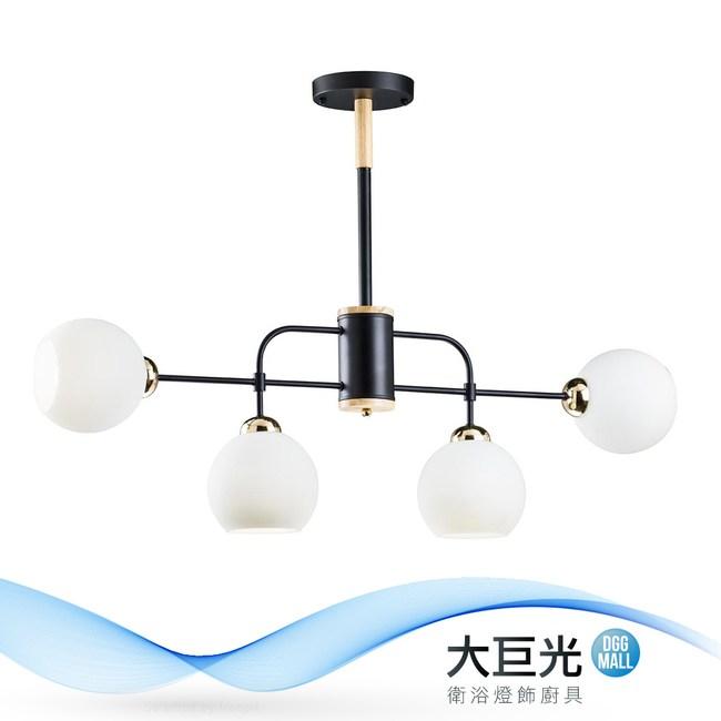 【大巨光】現代風4燈吊燈-中(BM-20823)W700mmXH690mm