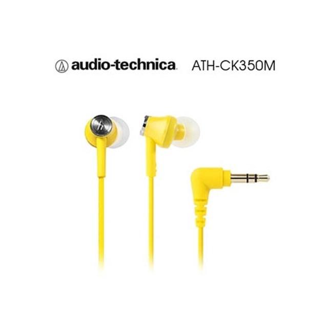 鐵三角 ATH-CK350M 黃色 光澤耀眼十色 高音質聆聽