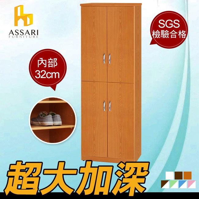 ASSARI-水洗塑鋼四門鞋櫃(寬65深37高180cm)_木紋