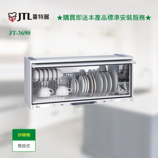 【喜特麗】JT-3690 電子鐘烘碗機90cm