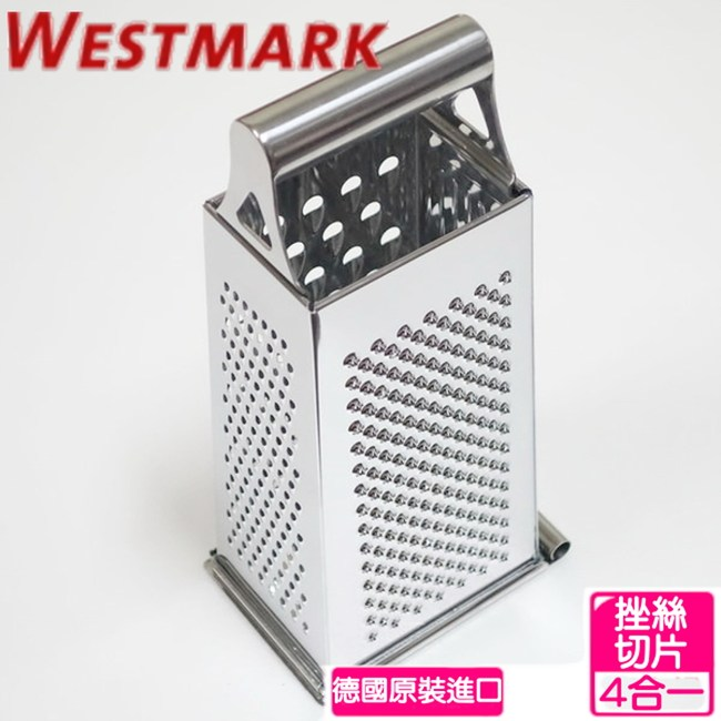 【德國WESTMARK】Quattro不鏽鋼四面用蔬果起士刨絲器(底