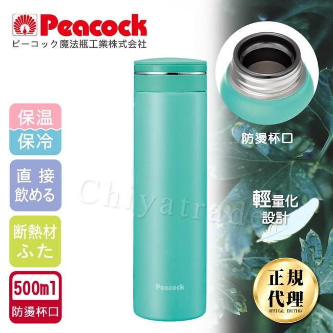 【日本孔雀Peacock】輕享休閒不銹鋼保溫杯500ML防燙杯口-綠