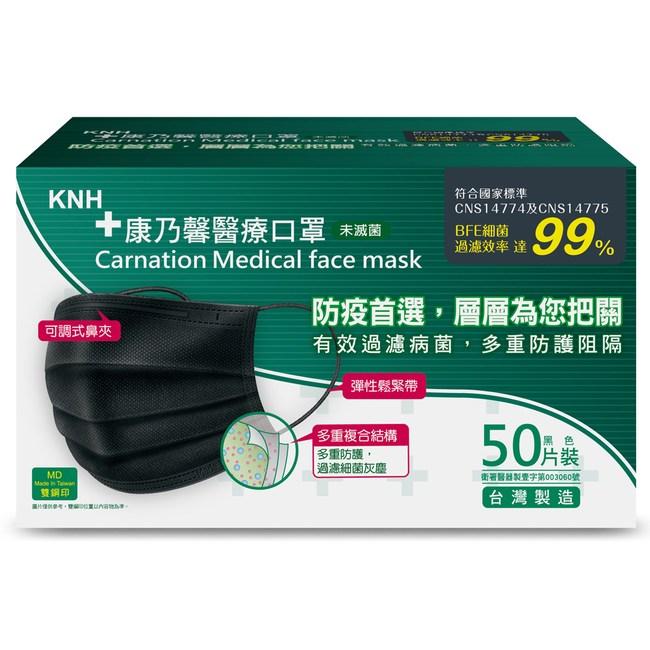 康乃馨 醫療口罩 一般耳帶 50片 盒裝 黑色