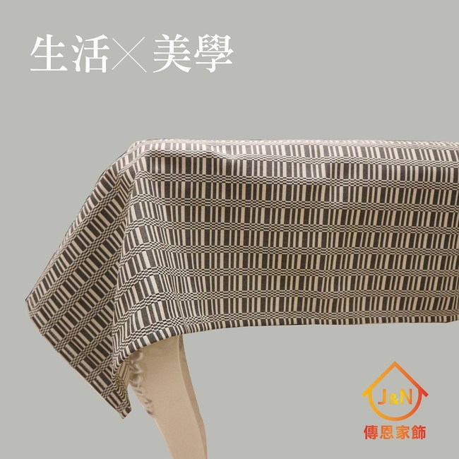 【J&N】幾何尼可桌巾115*180(1入)灰黑