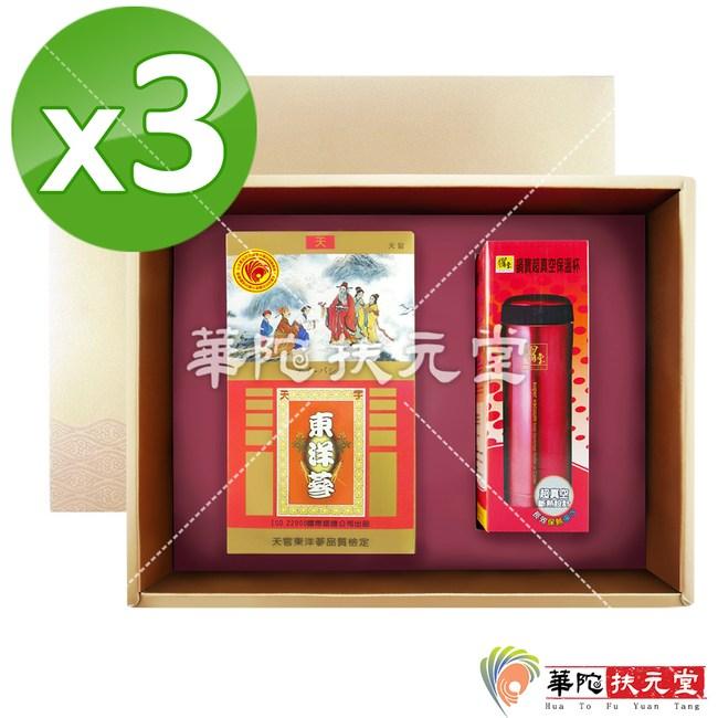 【華陀扶元堂】東洋蔘茶禮盒3盒(東洋蔘茶包+鍋寶保溫杯)