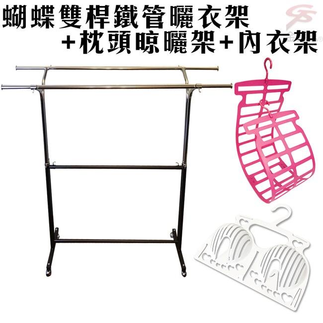 金德恩 台灣製造 蝴蝶雙桿鐵管曬衣架附滾輪+枕頭晾曬架+胸罩內衣架組