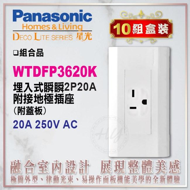 國際牌 星光 WTDFP3620K 冷氣插座 220V (10組盒裝)