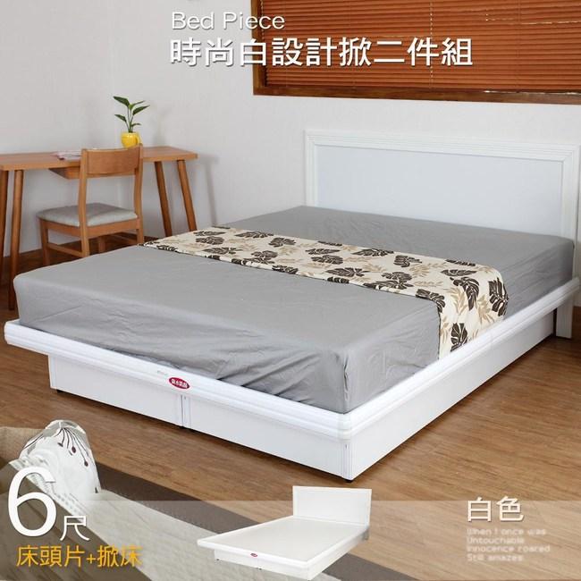 掀床組【久澤木柞】時尚設計白6尺雙人加大二件組(床頭片+掀床底)