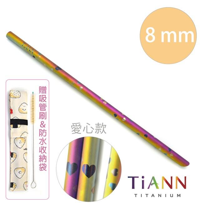 鈦安純鈦餐具TiANN 環保愛地球 愛心款 純鈦吸管 單支(8mm)