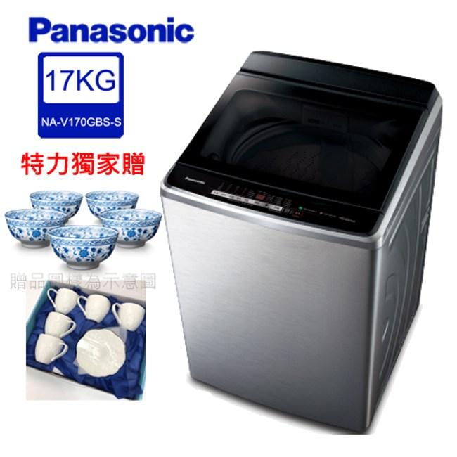 【好禮雙響】 國際 17KG變頻溫水洗衣機NA-V170GBS-S