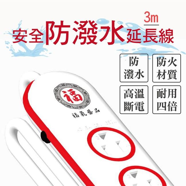 台灣SGS認證 防潑水 防觸電 安全延長線 3米