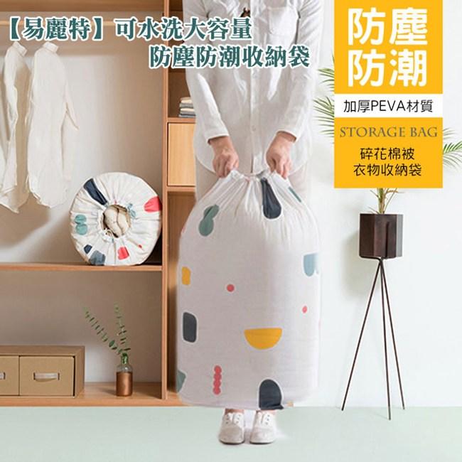 【易麗特】可水洗大容量防塵防潮收納袋(8入)