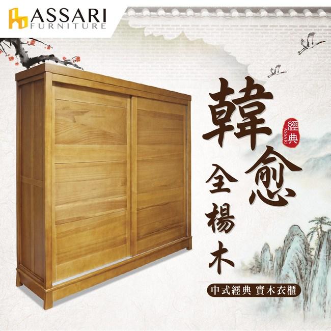 ASSARI-韓愈全楊木實木7*7尺衣櫃(寬201*深63*高209)
