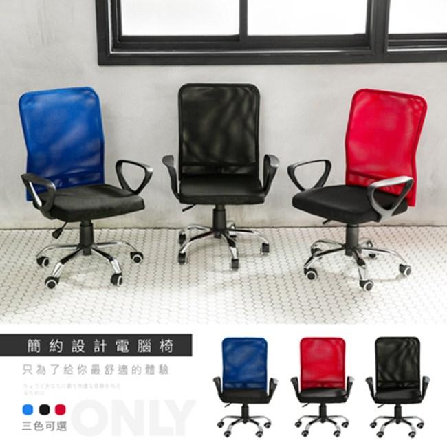 【STYLE 格調】透氣網背加寬坐墊電鍍鐵腳電腦椅/辦公椅/網椅黑