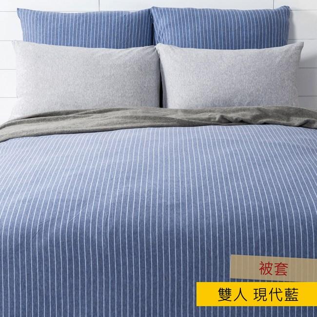HOLA 自然針織條紋 被套 雙人 現代藍