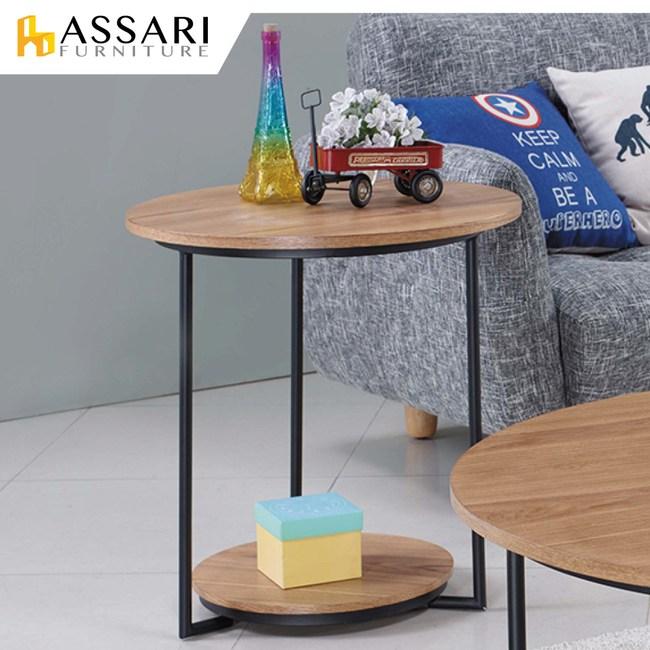 ASSARI-傑夫圓型小茶几(直徑60x高62cm)