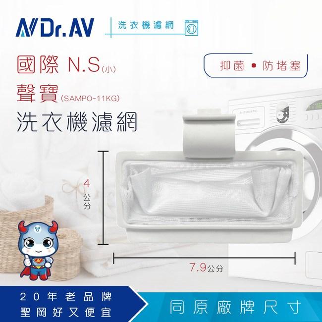 【N Dr.AV聖岡科技】國際N.S(小)/聲寶洗衣機濾網