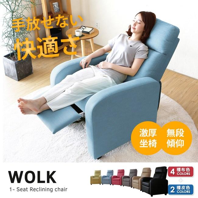 沃克無段式單人休閒椅/單人沙發/美甲椅-6色藍布