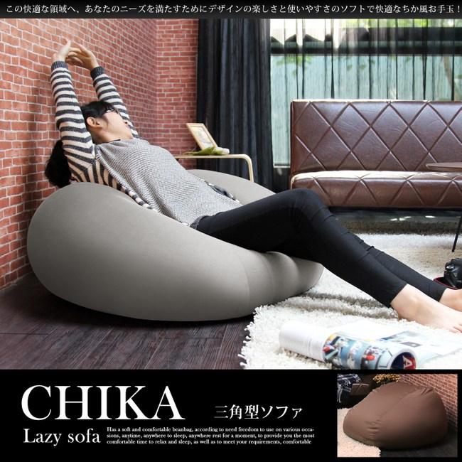 H&D CHIKA千夏和風超微粒舒適懶人沙發(三角形)-灰色