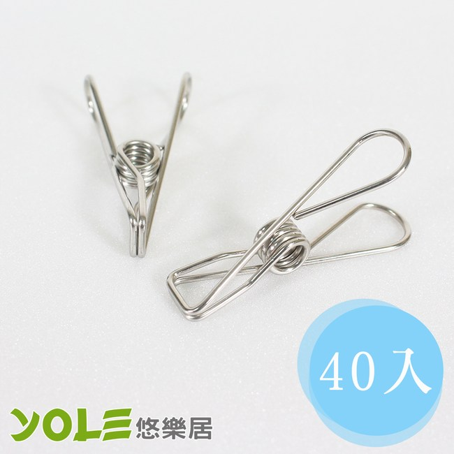 【YOLE悠樂居】不鏽鋼彈力萬用曬衣線夾(40入) #1227008