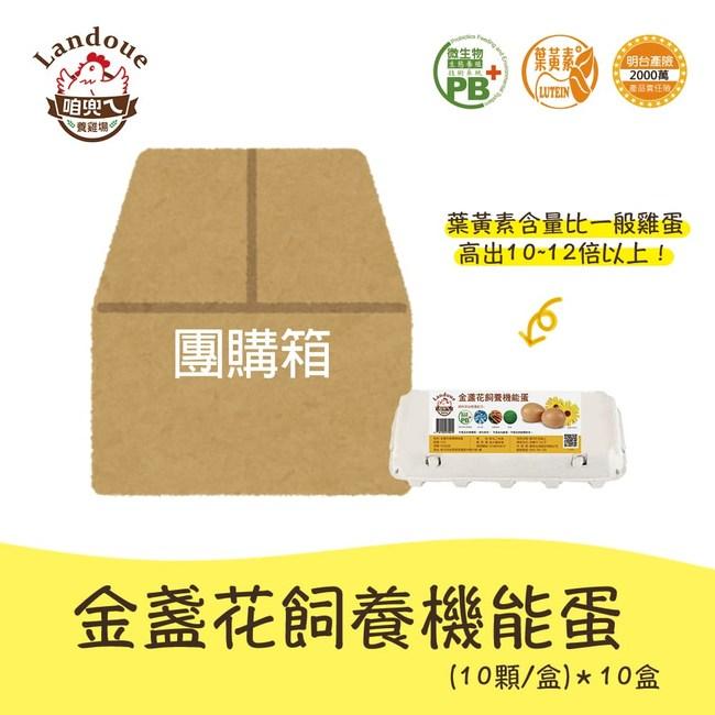 咱兜ㄟ養雞場‧金盞花飼養機能蛋10入(10入x10盒)下單7個工作天出貨