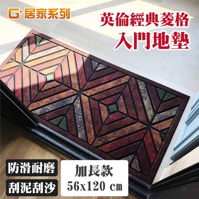 G+居家  英倫經典菱格膠植絨迎賓地墊 56x120cm