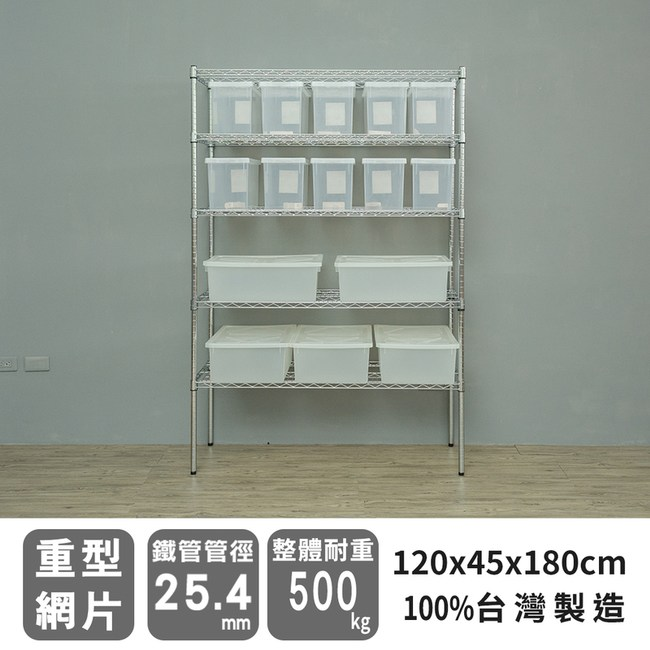 【dayneeds】荷重型120x45x180公分電鍍五層架