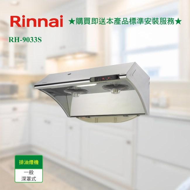 【林內】RH-9033S 自動清洗電熱除油式排油煙機90cm