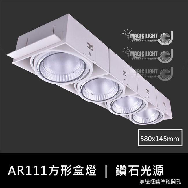 【光的魔法師 】白色AR111長方形無邊框盒燈 四燈 含散光大角度燈泡全電壓-白光