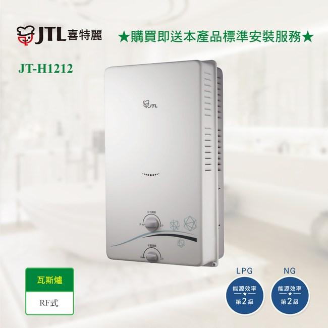 【喜特麗】JT-H1212屋外型自然排氣式12L熱水器_桶裝瓦斯