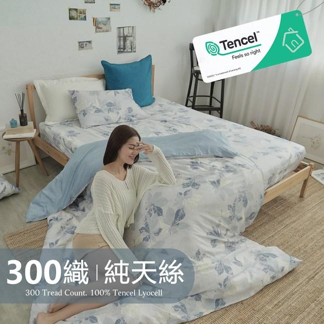 BUHO 台製300織100%TENCEL純天絲床包枕套三件組-雙人晨清葉影