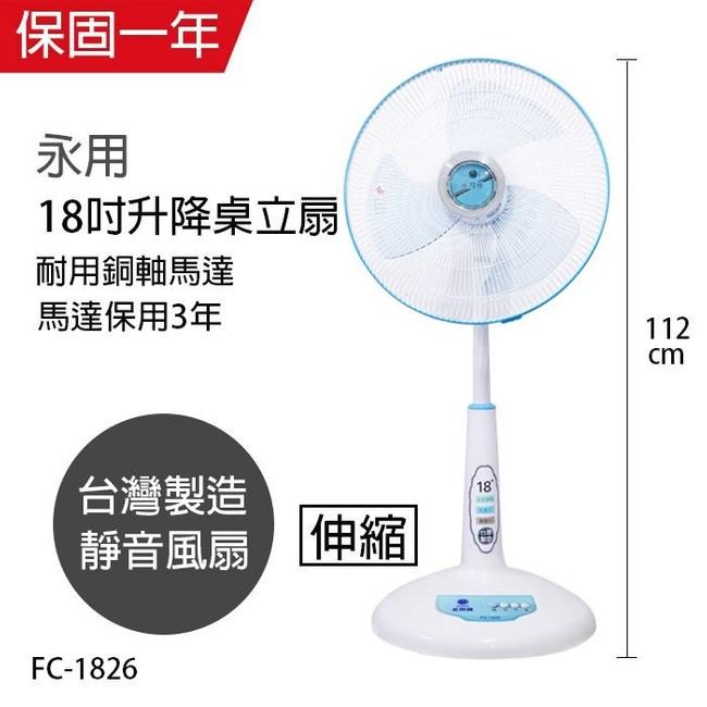 【永用牌】MIT台灣製造18吋升降桌立扇/強風電風扇FC-1826