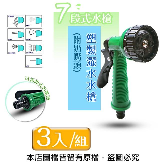 7段式水槍.塑製灑水水槍(附奶嘴頭)-3入/組