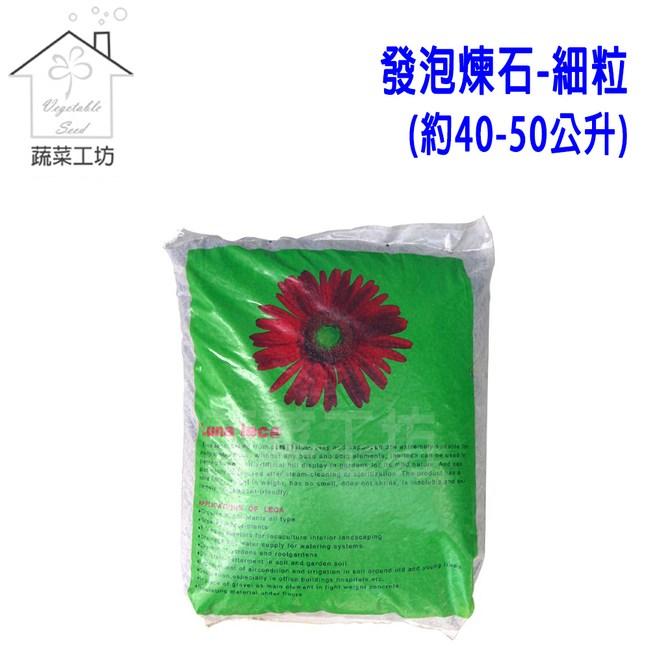 發泡煉石-細粒(約40~50公升)